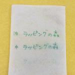 不織布にも書けるんです
