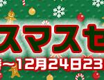 クリスマスセール最大47%オフ!