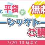 夏コミフェアはとうとう明日で終わりですっ!!