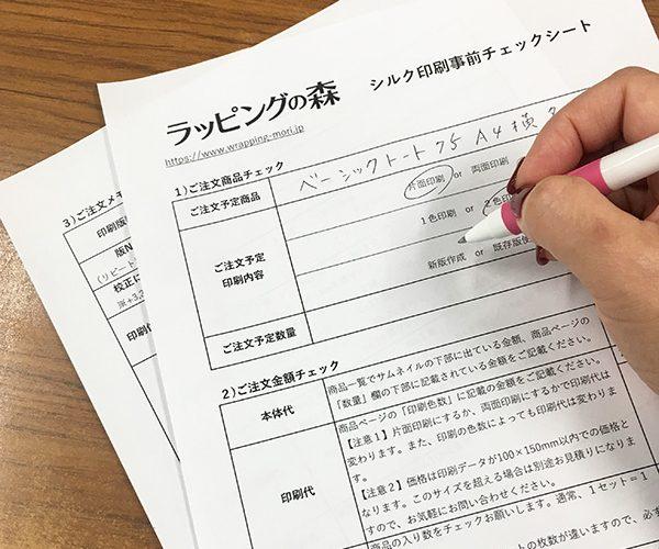 名入れ 入稿 簡単 手書き アナログ 印刷