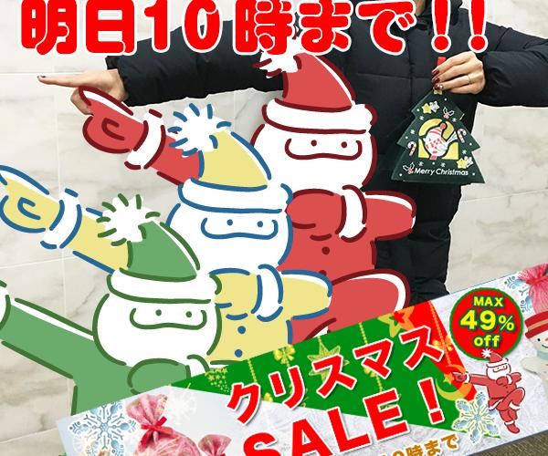 セール クリスマス ラスト