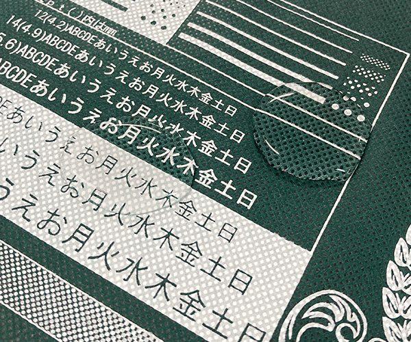 不織布 防水 雨にも強い シルク印刷 名入れ