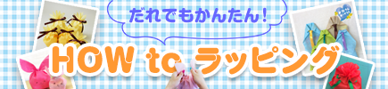 HOW TOラッピング